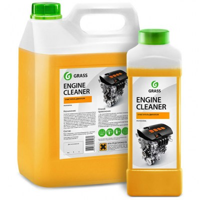 grass-engine-cleaner